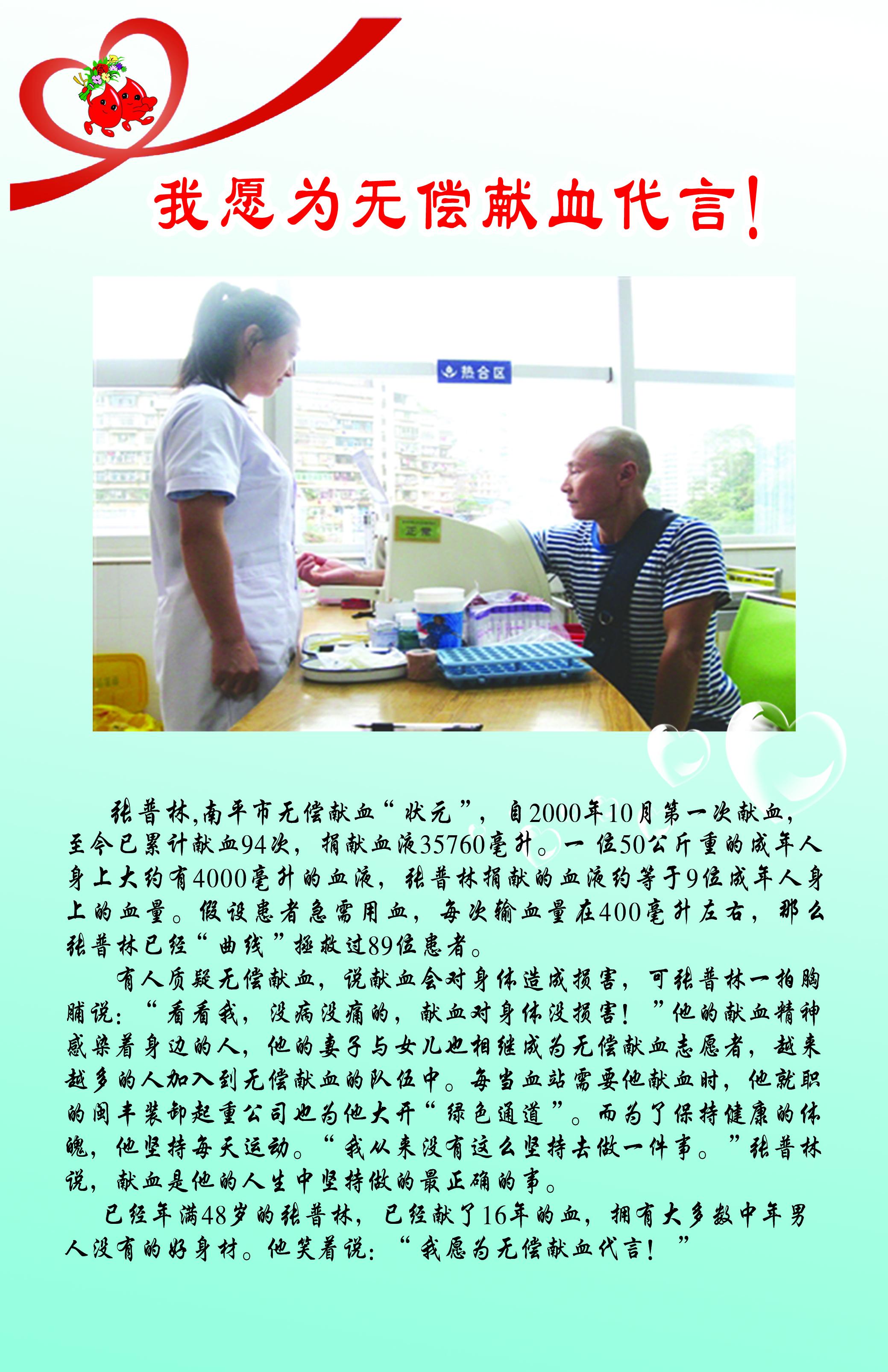 献血者风采-张普林