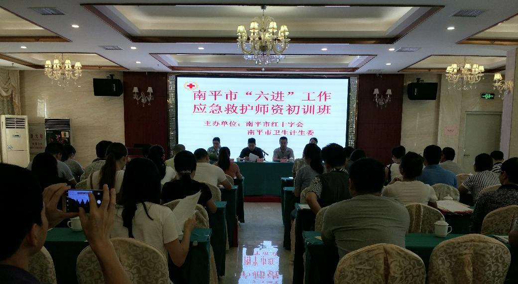 南平市举办六进工作应急救护师资培训班