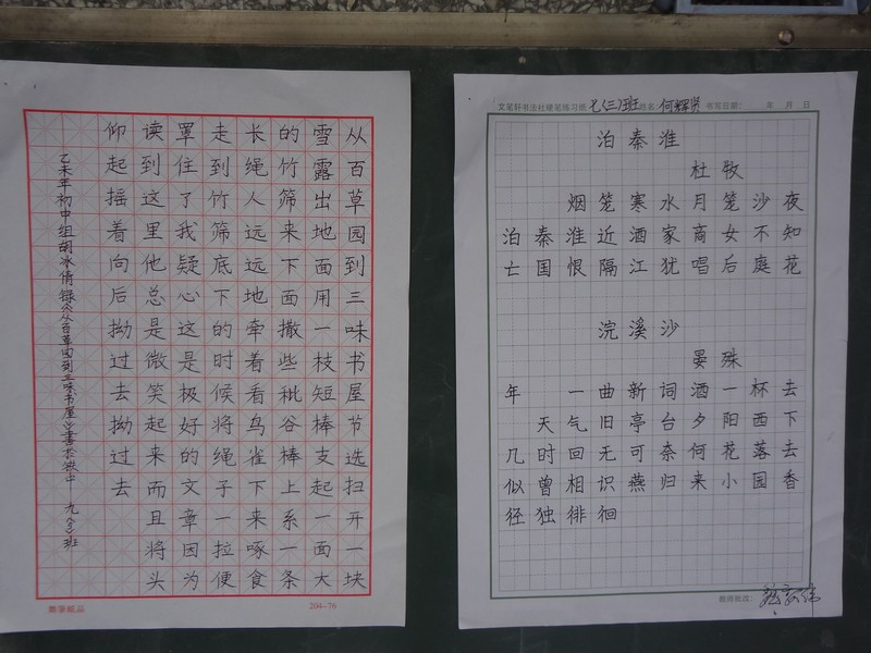 """铁山中学德育处举办题为""""我的梦,中国梦""""校园硬笔书法赛,参赛的同学"""