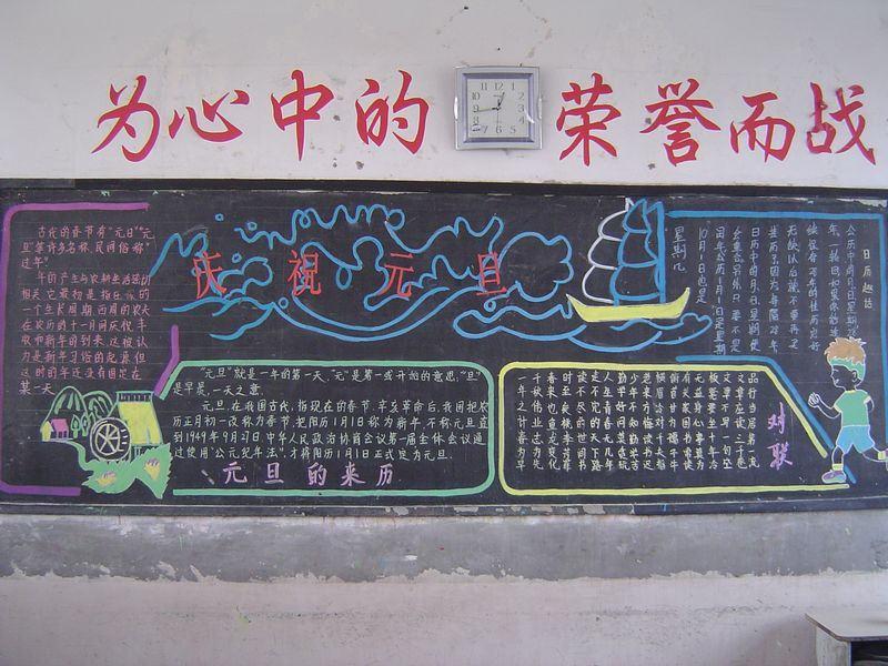 """政和职校开展""""庆元旦迎新年""""主题黑板报比赛"""