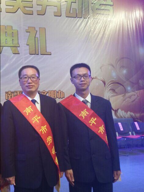 我局魏常金和叶火琳两位同志双双荣获南平市劳动模范荣誉称号
