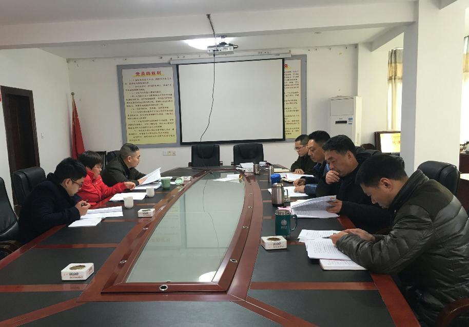政和县经济信息和商务局党委领导班子召开2016年度民主生活会