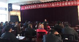 政和县经信局党委召开学习贯彻党的 十八届六中全会精神专题会