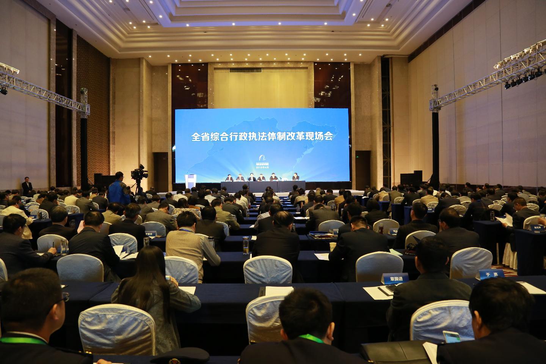 全省综合行政执法体制改革现场会在新区召开