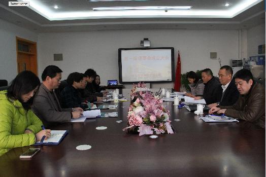 李沧区实验小学第一届理事会成立大会