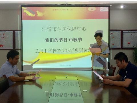 中心举办中秋节弘扬中华传统文化经典诵读活动