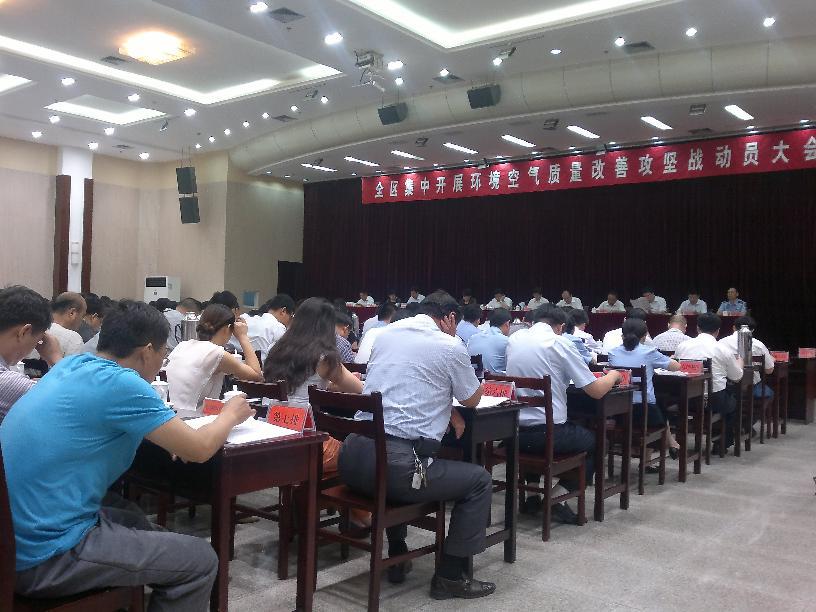淄川区召开集中开展环境空气质量改善攻坚战动员大会
