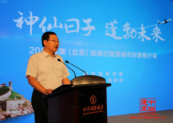 2016蓬莱招商引智暨城市形象推介会在北京举行