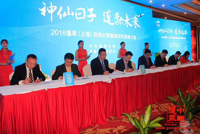 2016蓬莱上海招商引智暨城市形象推介会在上海举行