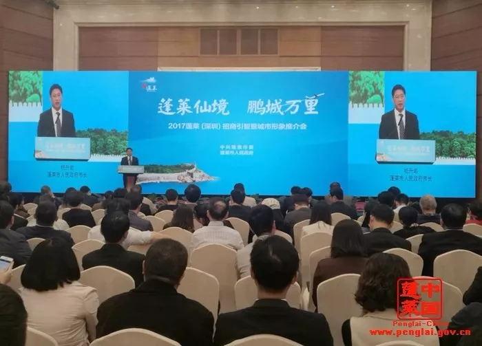 我区组织企业参加2017蓬莱深圳招商引智暨城市形象推介会