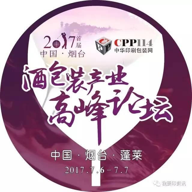 首届国际酒包装产业高峰论坛暨葡萄酒创意包装设计大赛在蓬莱经济开发区举行