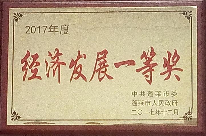 开发区荣获蓬莱市2017年度经济发展一等奖
