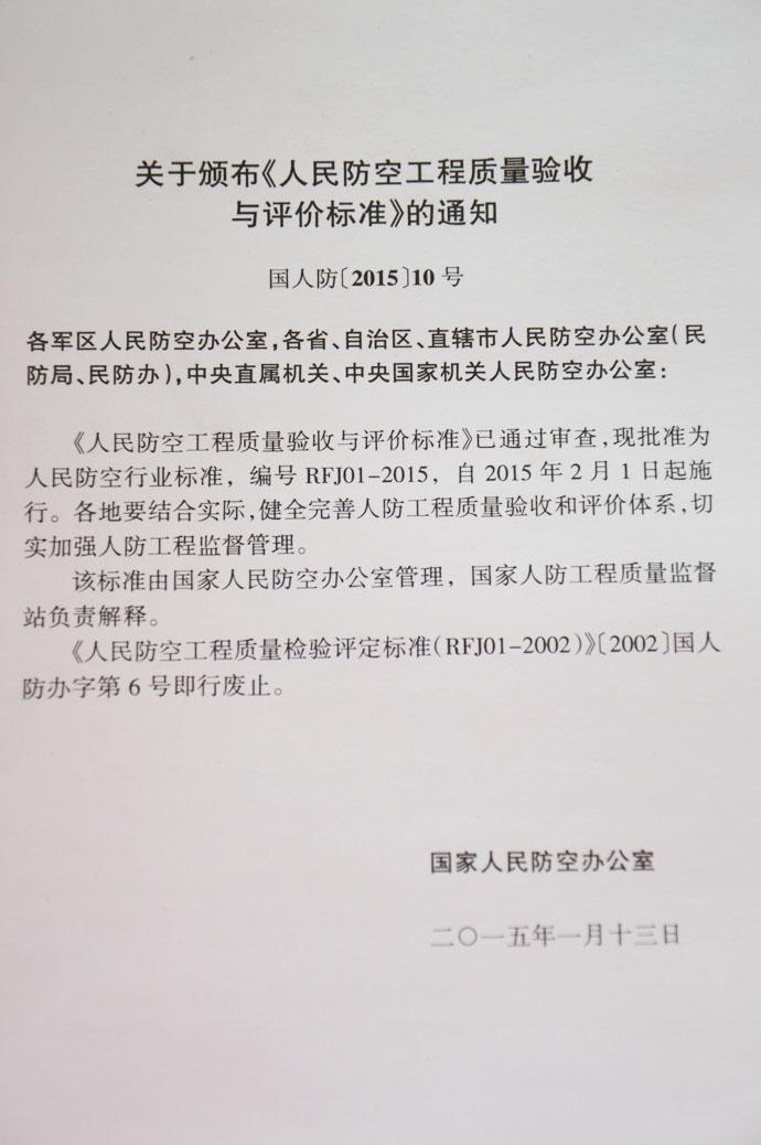 关于颁布《人民防空工程质量验收与评价标准》的通知