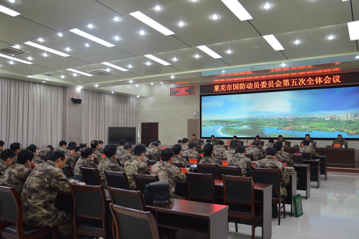莱芜市国防动员委员会第五次全体会议在人防办召开
