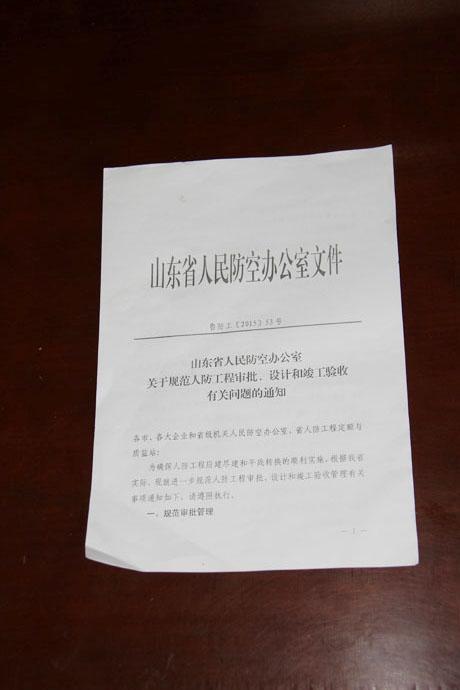 山东省人民防空办公室关于规范人防工程审批、设计和竣工验收有关问题的通知