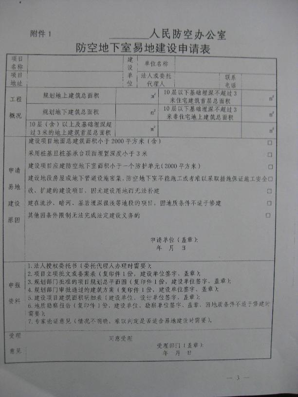 山东省人民防空办公室关于规范防空地下室易地建设审批条件的意见