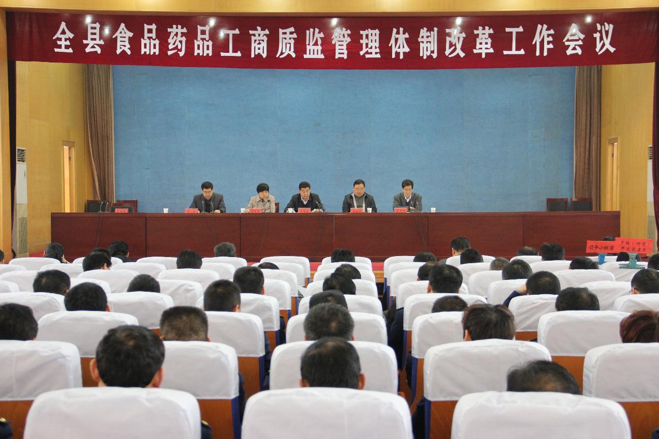 沂水县食品药品工商质监管理体制改革工作会议