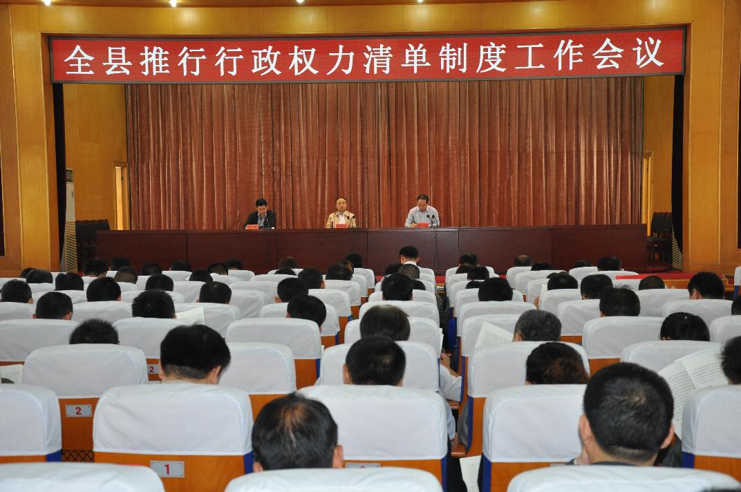 沂水县推行行政权力清单制度工作会议