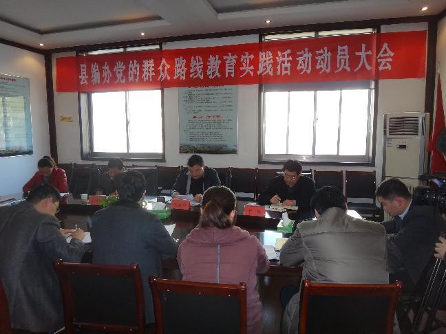县编办党的群众路线教育实践活动动员大会
