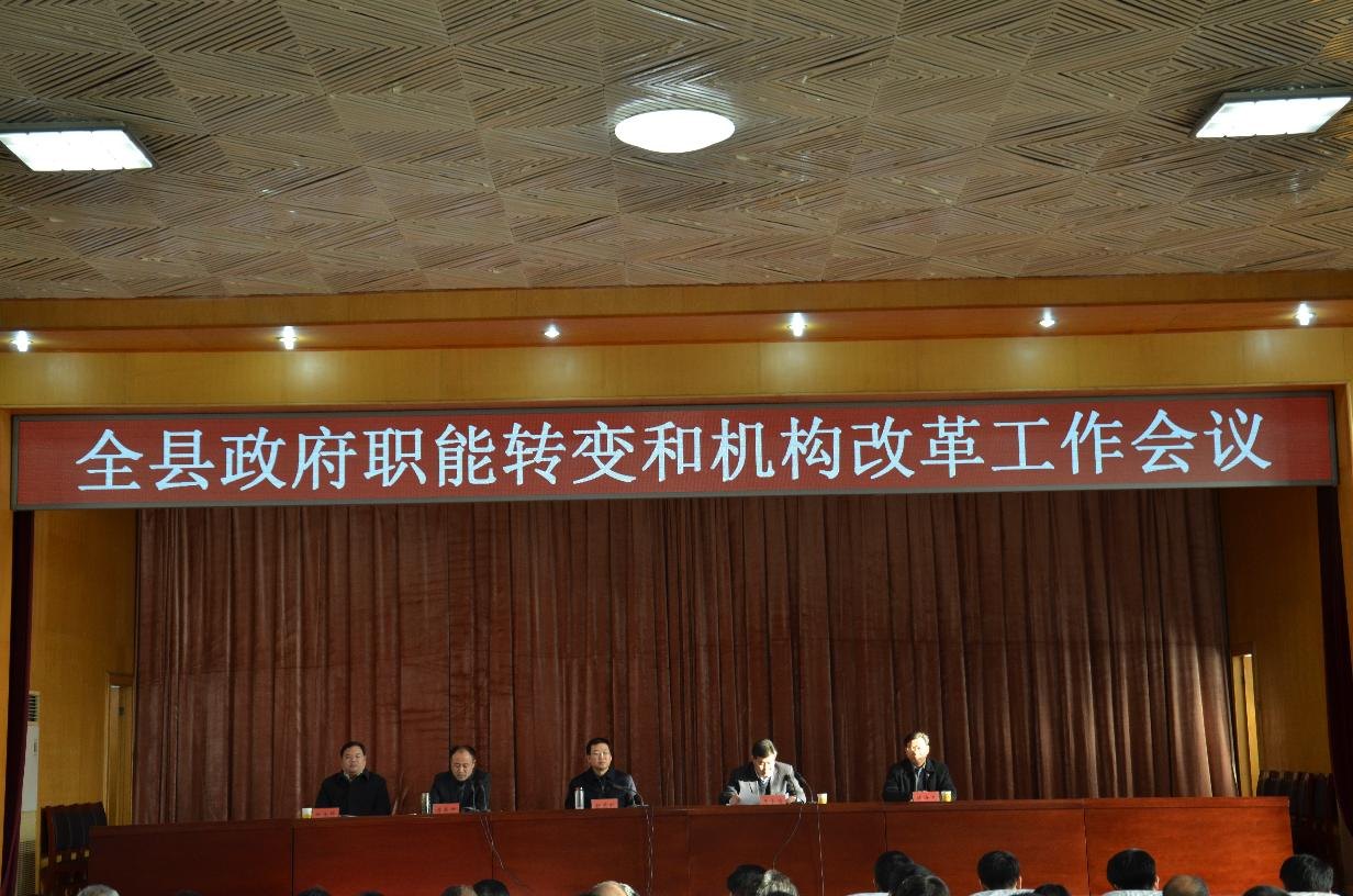 沂水县政府职能转变和机构改革工作会议