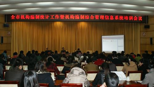 全市机构编制统计暨机构编制综合信息系统培训工作会议