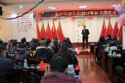 2017年1月24日金谷园办事处举办2017年春节联欢会