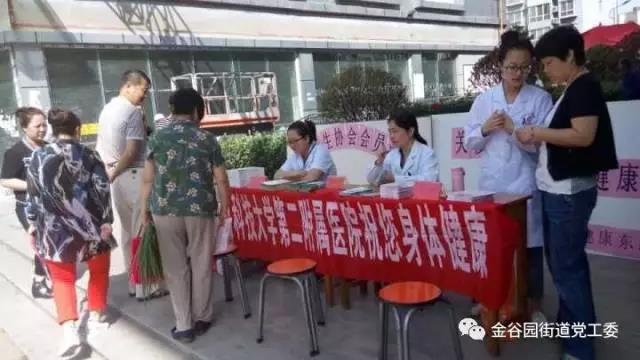 2017年5月17日金谷园办事处健康东路社区党总支开展母亲节健康体检义诊活动