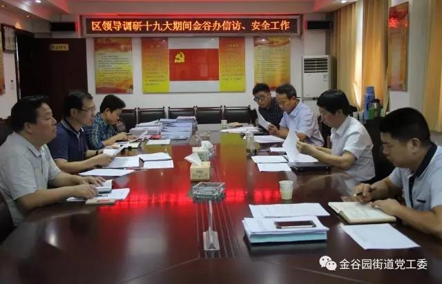 区委书记昝宏仓一行调研金谷办十九大期间信访安全工作