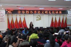 2017年3月24日金谷园办事处召开文明礼仪讲座