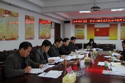 2017年2月17日金谷园街道党工委召开2016年度民主生活会