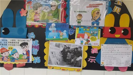 3月24日,栾川县第二实验幼儿园对全园幼儿及家长进行安全教育宣传。 大中小教研组根据孩子的年龄特点,制定相应的教育目标,大班教育幼儿防水放电防踩踏,中班教育幼儿注意交通安全,小班孩子年龄小,教育幼儿防拐骗。各班教师都设计了安全教育教学活动,使孩子们知道如何避免不安全事故的发生,并在家园联系栏制作了图文并茂的安全教育版面,以便孩子和家长了解更多的安全知识。 孩子的安全是家长最关心的,也是学校的重中之重。此次活动的开展,得到家长的一致好评,给孩子们上了安全教育重要的一课。