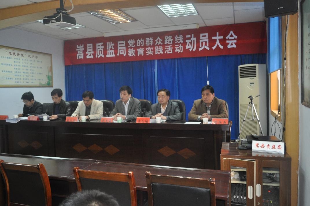 嵩县质监局召开党的群众路线教育实践活动动员大会