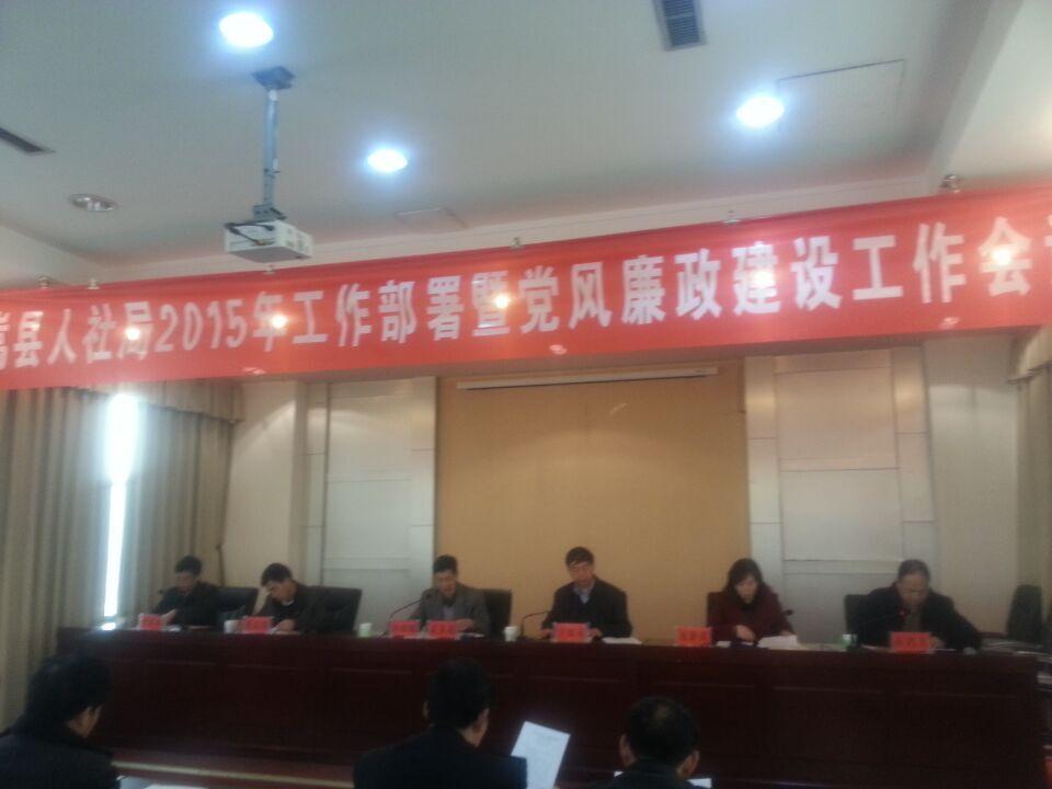 嵩县人社局召开2015年工作会议