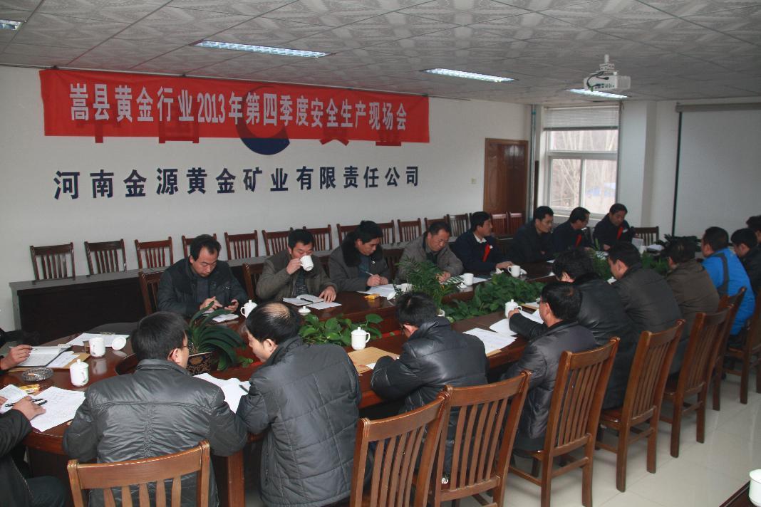 嵩县黄金局2013年第四季度安全生产调度会