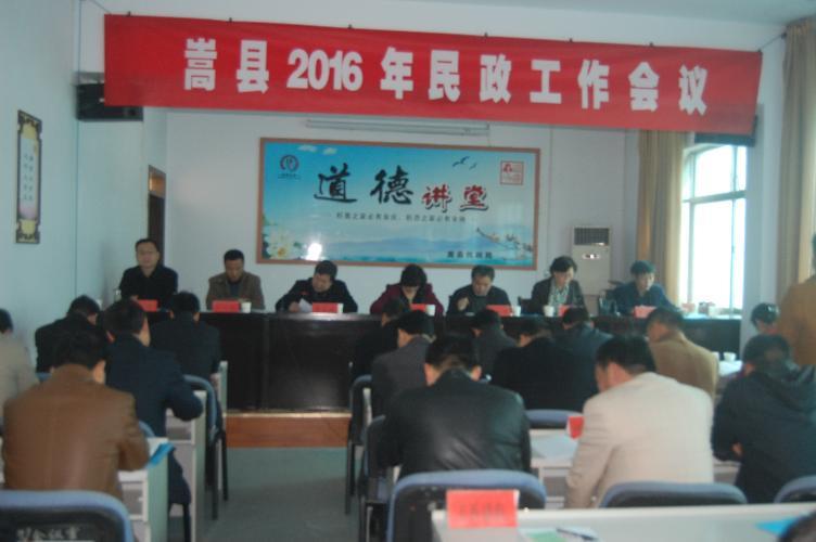 2016年民政工作会议