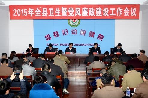 嵩县2015年卫生工作会议召开