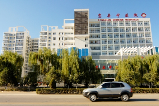 嵩县中医院综合楼