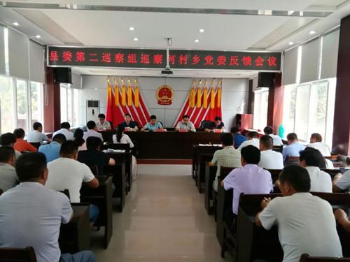 县委第二巡察组巡察何村乡党委反馈会议