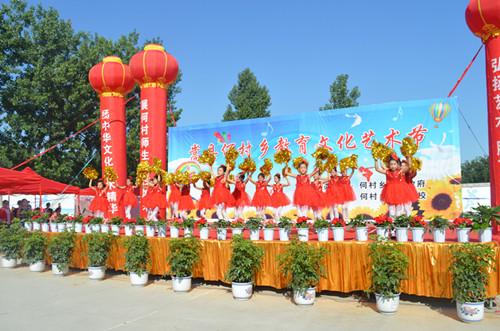 何村乡文化艺术节活动