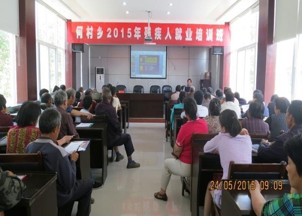 何村乡举行2015年残疾人就业培训班