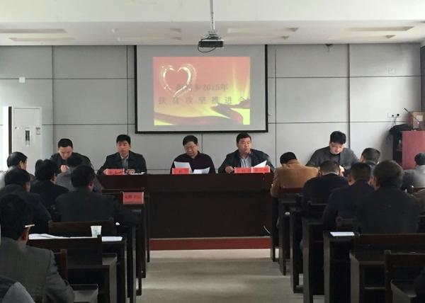 何村乡召开扶贫攻坚及森林防火会议