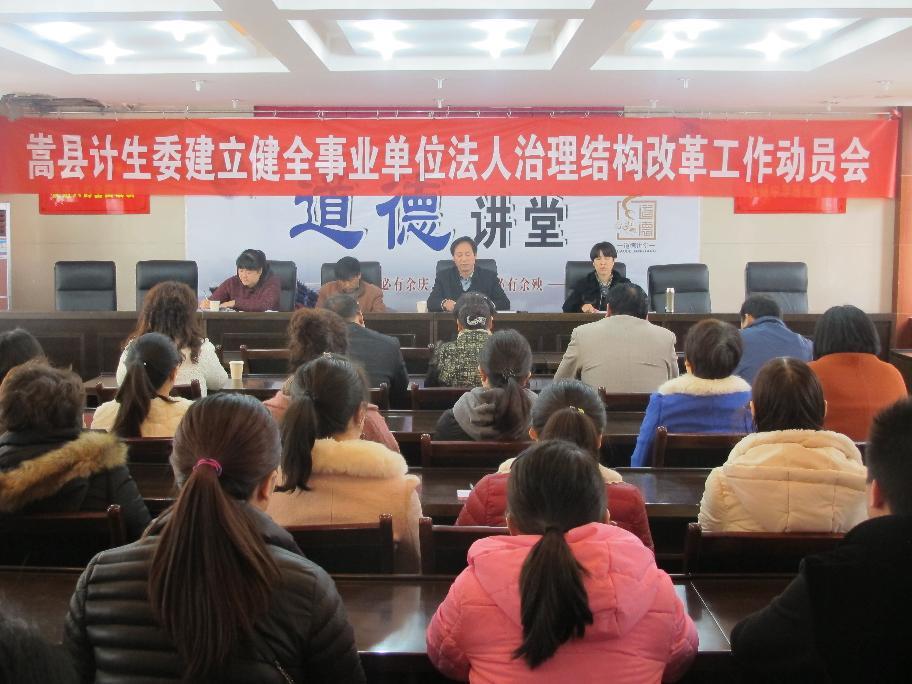 建立健全事业单位法人治理结构改革工作动员会