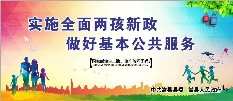 深入贯彻人口与计划生育法和河南省人口与计划生育条例