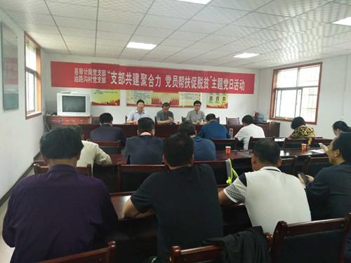 嵩县审计局扎实开展支部共建聚合力党员帮扶促脱贫主题党日活动