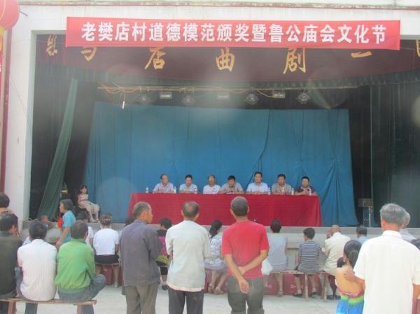 老樊店村举办道德模范表彰及鲁公庙会文化节活动