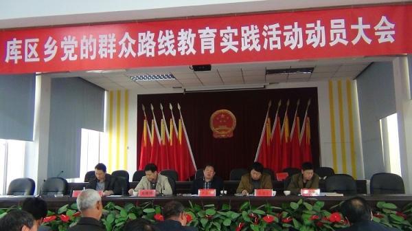 库区乡召开党的群众路线教育实践活动动员大会