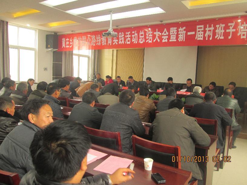 黄庄乡召开党的群众路线教育实践活动总结大会