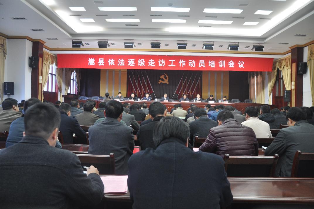 11月28日县委信访培训会