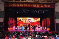 """1月13日""""2016唱响新乡 新春音乐会""""在新星剧场举办"""