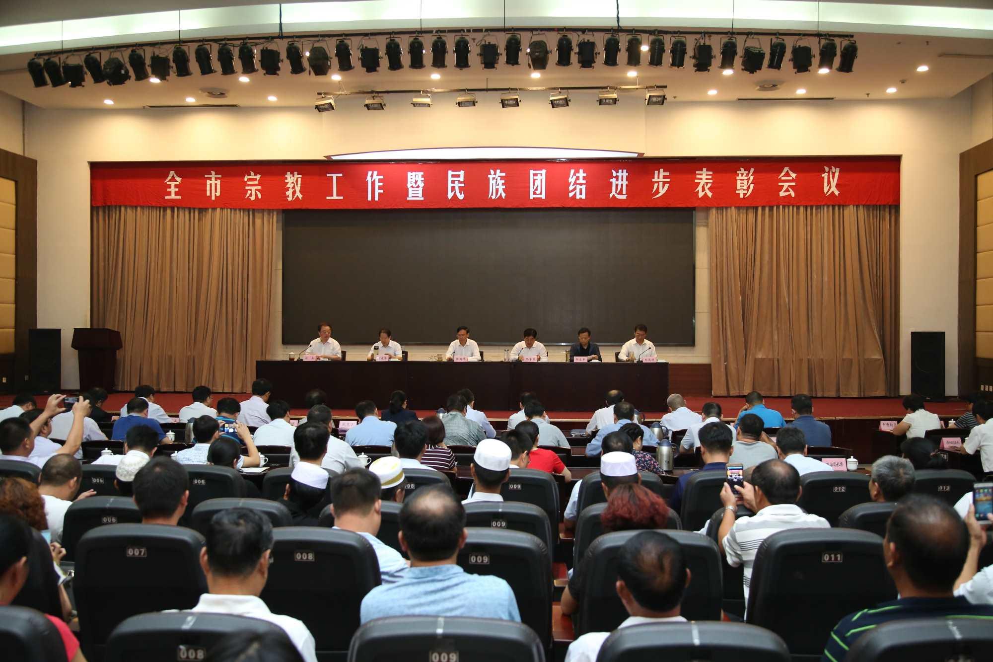 新乡市召开宗教工作暨民族团结进步表彰会议